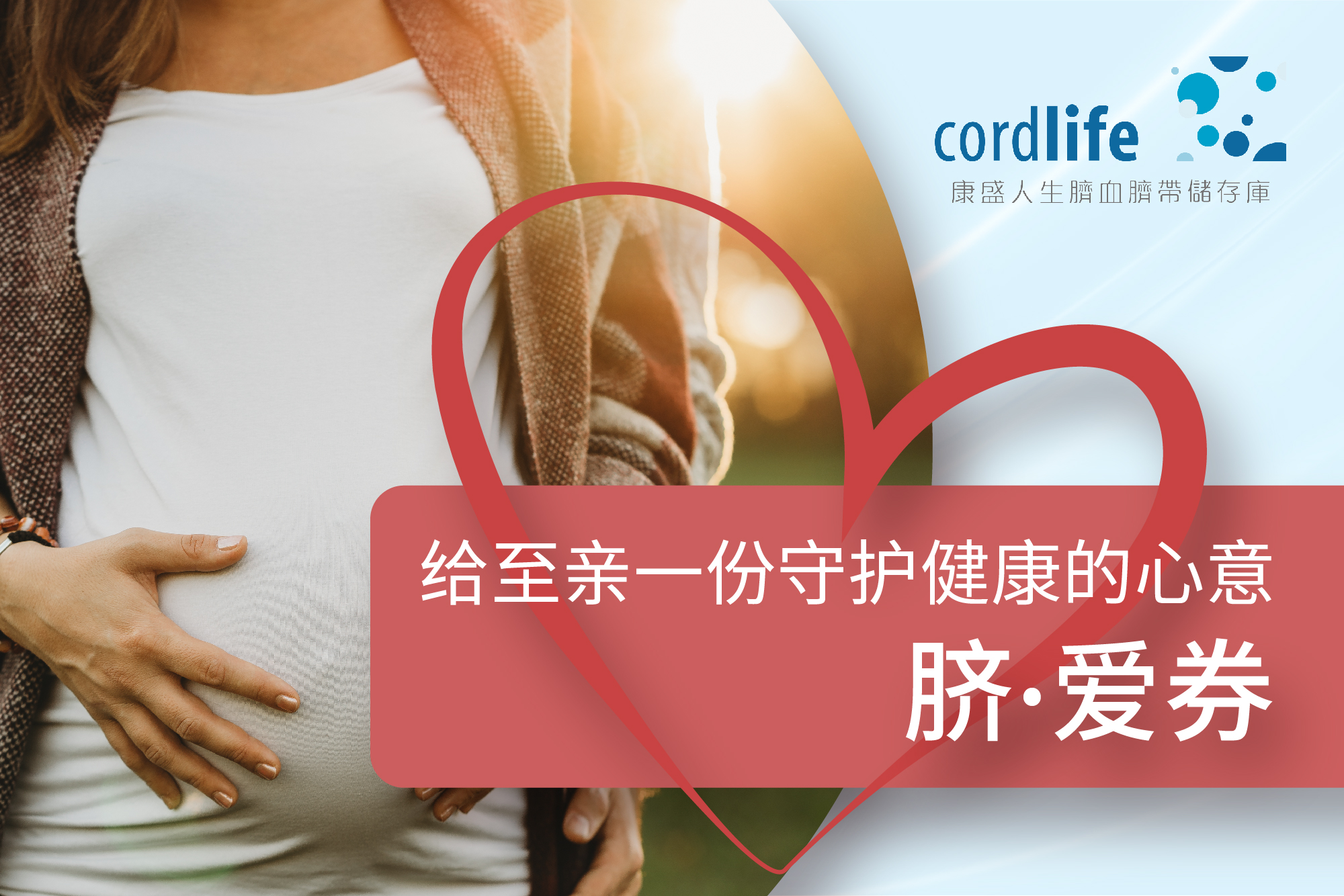 Purchase Cordlife Gift Certificate